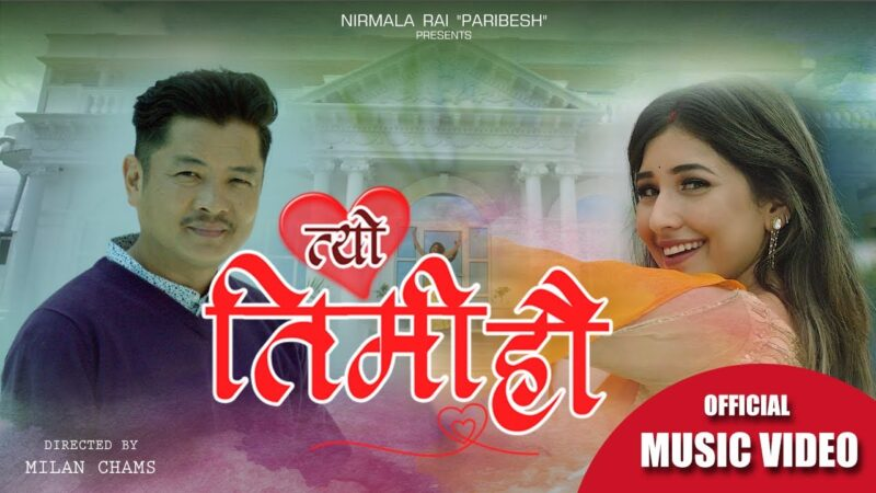 Tyo Timi Hau Lyrics – Rajesh Payal Rai