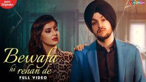 Bewafa Hi Rehan De Lyrics – Sanam Parowal