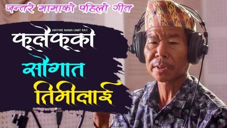 Fulai Fulko Lyrics - Amit Rai (Jantare Mama)