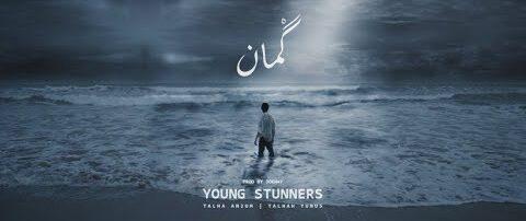 Gumaan Lyrics – Talha Anjum & Talhah Yunus
