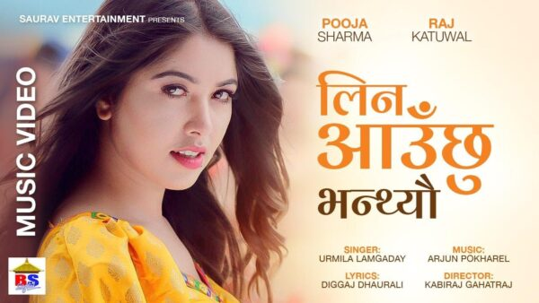 Lina Aauchhu Bhantheu Lyrics – Urmila Lamgaday
