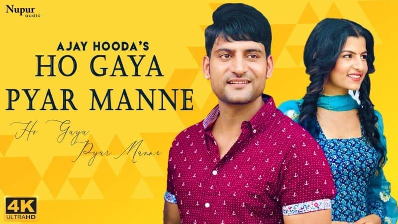 Ho Gaya Pyar Manne Lyrics - Gagan Haryanvi