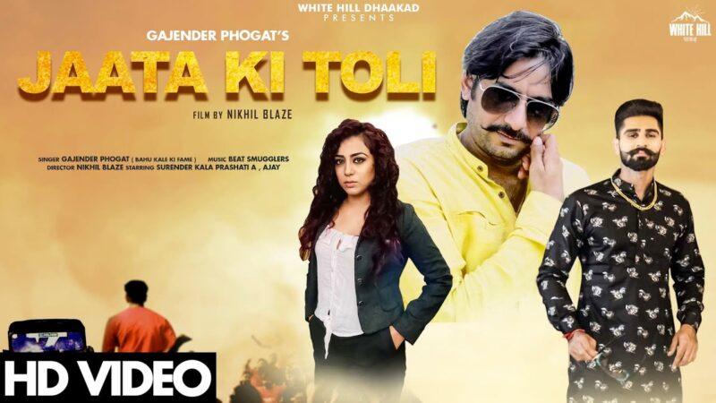 Jaata Ki Toli Lyrics - Gajender Phogat