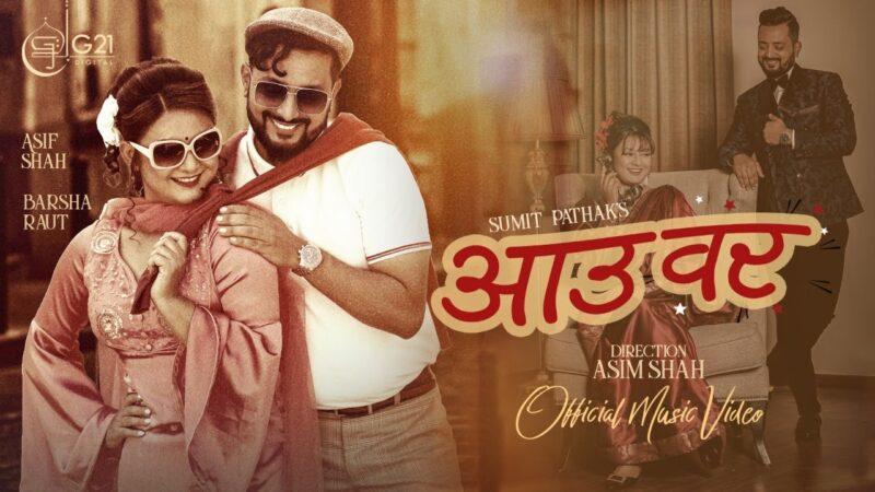 Aau Wara Lyrics – Sumit Pathak & Meena Niraula