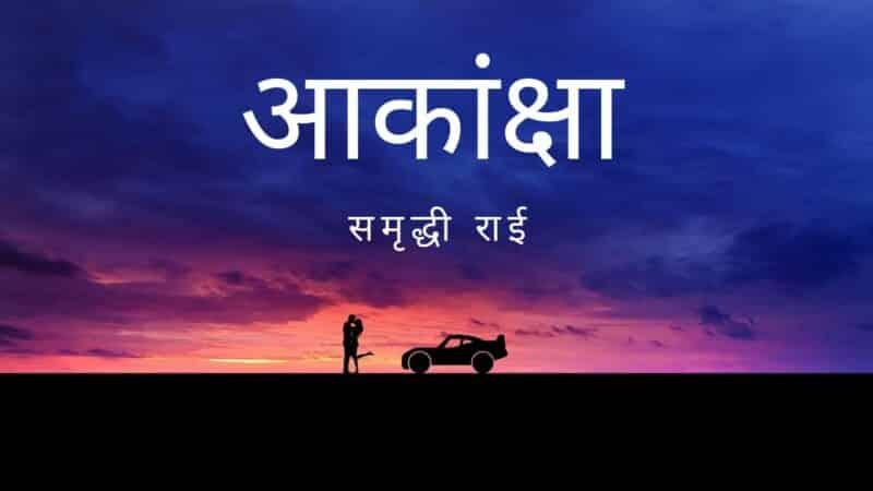 Akanksha Lyrics – Samriddhi Rai