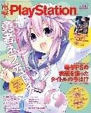 電撃PlayStation 2018年10月号 Vol.667