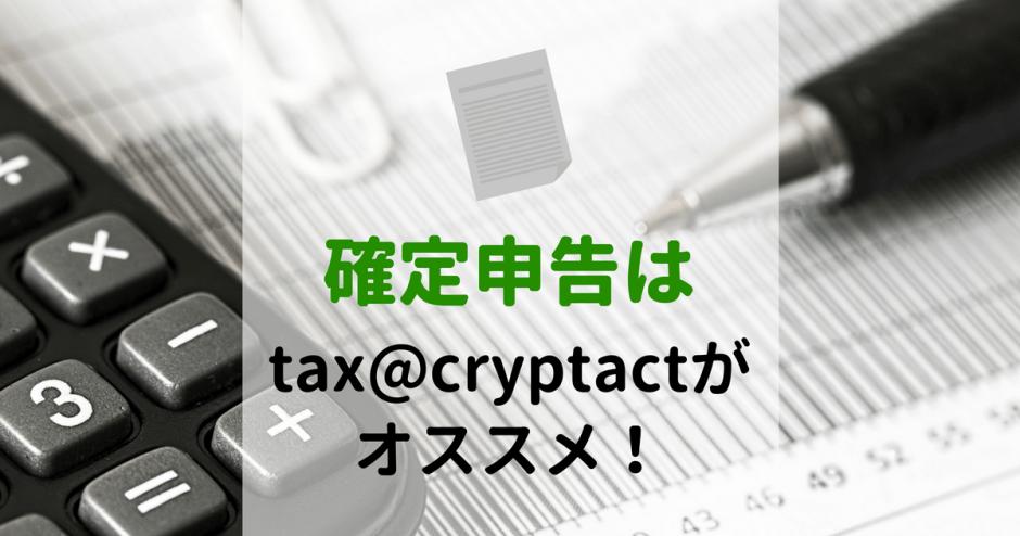 確定申告はtax@cryptact