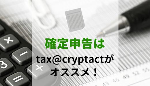 仮想通貨の確定申告ならtax@cryptactが一番!面倒な雑所得税金の計算が簡単になるよ