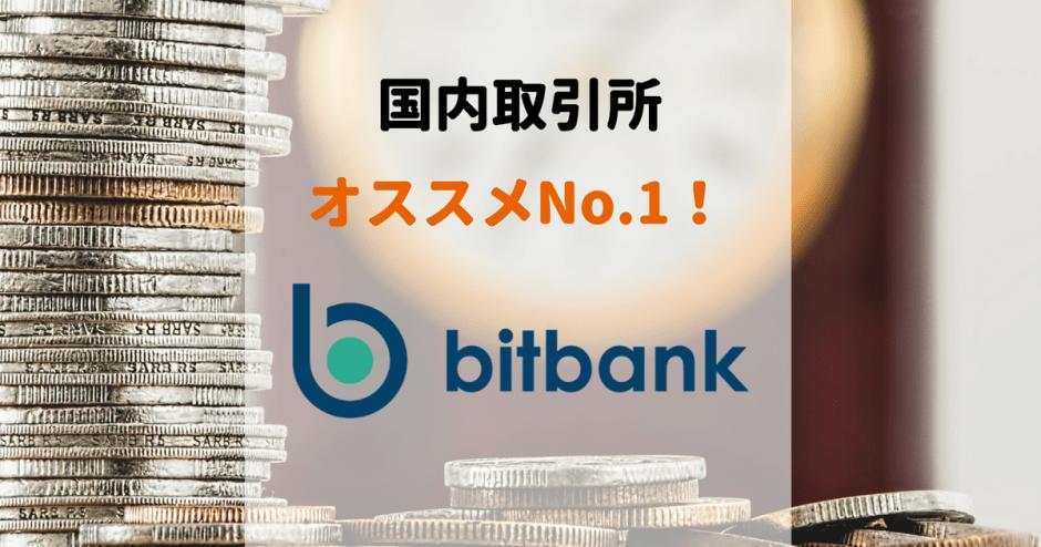 オススメ取引所bitbank