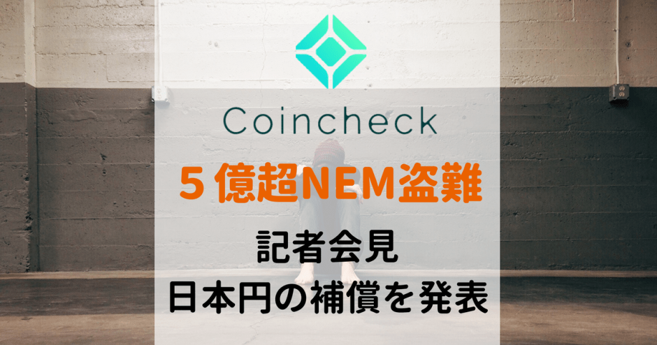 Coincheck5億NEM盗難