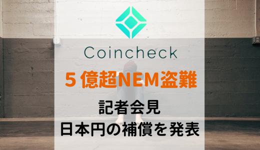 コインチェックから5億超のXEMが盗難されてから一夜明けて、日本円での補償発表