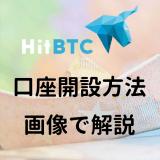 HitBTCの開設方法のアイキャッチ画像