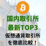 国内取引所TOP3のアイキャッチ画像