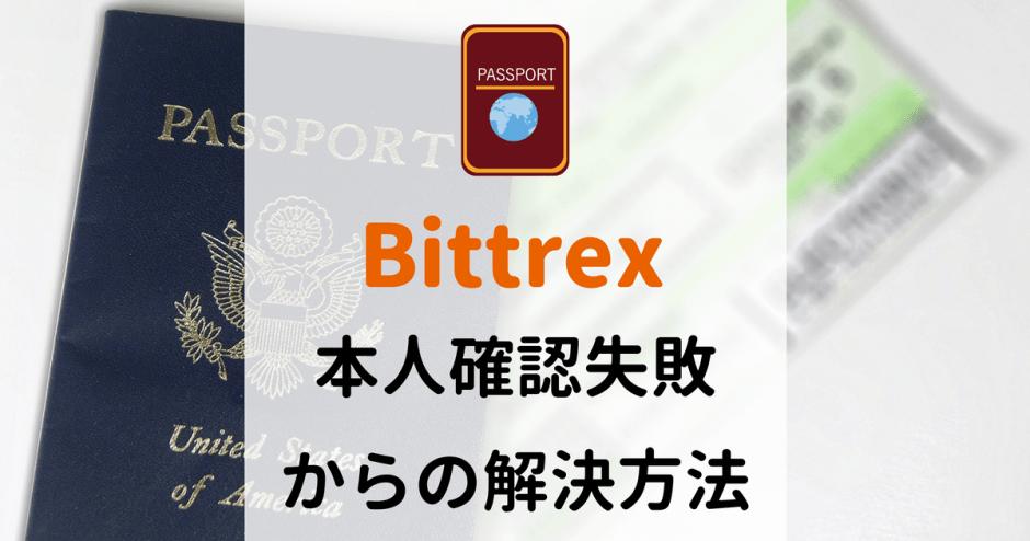 Bittrexの本人確認失敗のアイキャッチ画像