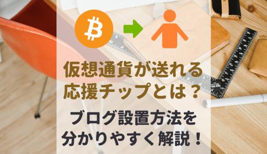 仮想通貨が送れる「応援チップ」とは?ブログに綺麗に設置する方法も解説