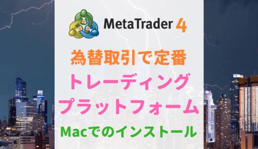 macOS High SierraでMetaTrader4をインストール!SimpleFXでMT4をDL!