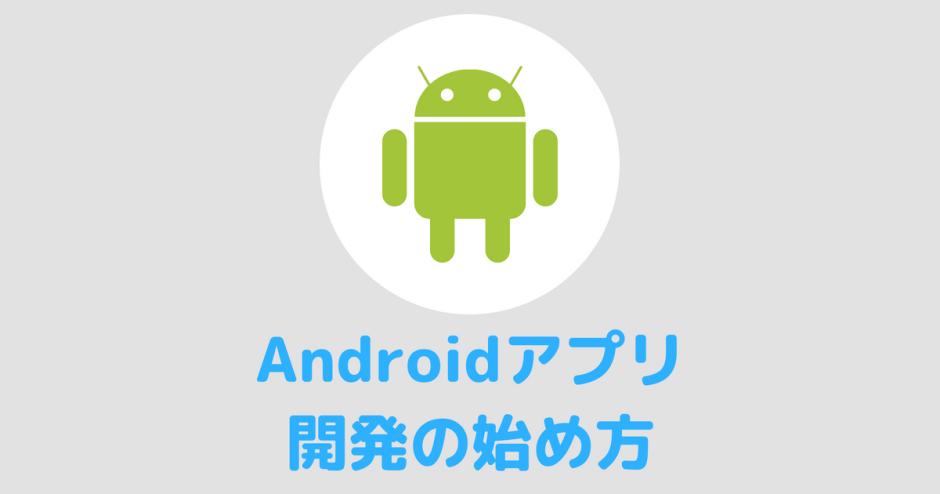 Androidアプリを作ろう!