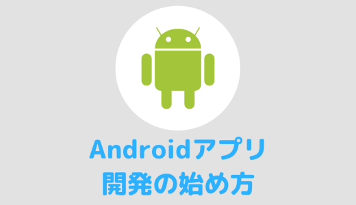 エンジニアが解説!Android Studio for Macでのプロジェクトの作り方