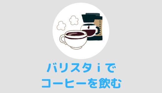 自宅で美味しく手軽にコーヒー飲むならネスカフェのバリスタがお勧め