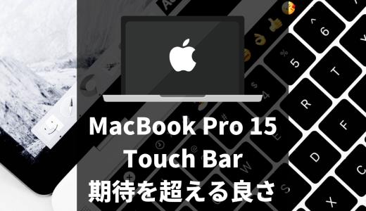 Touch Barが酷評のMacBook Pro 15インチを買ったけど、期待を上回った