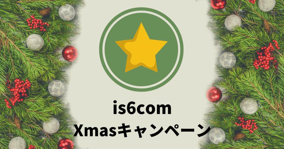 is6comのXmasキャンペーン