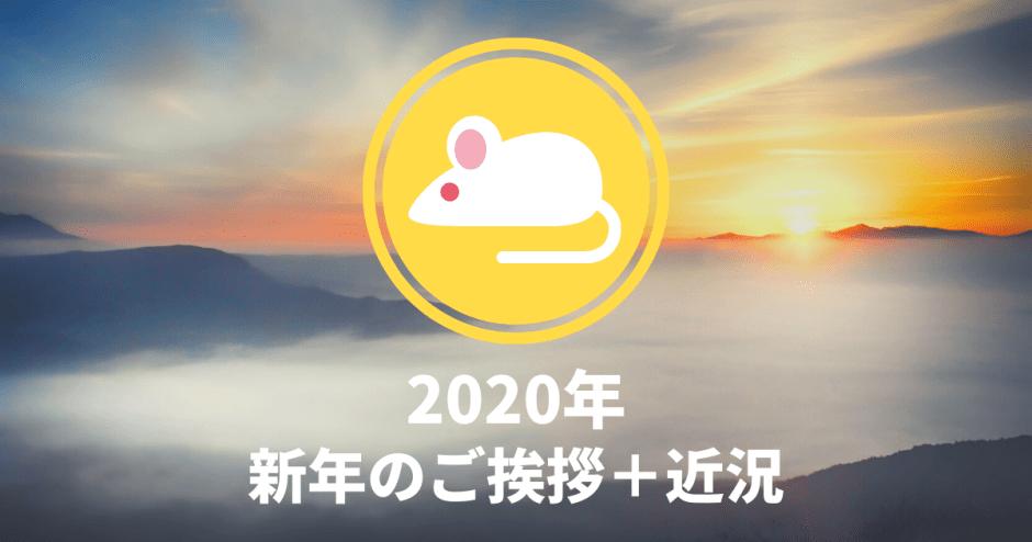 2020年、今年もよろしくお願いいたします+近況