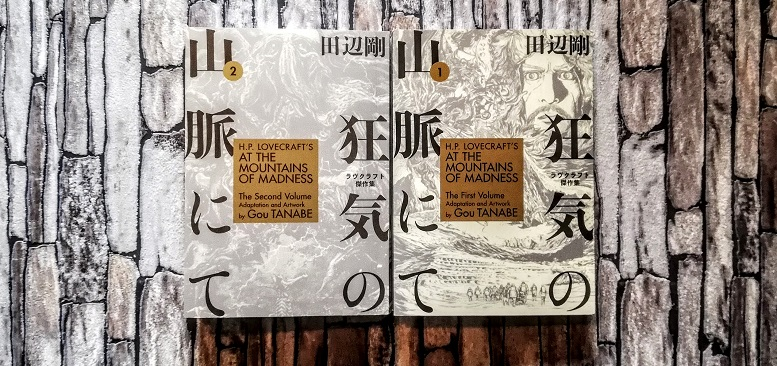 At the Mountains of Madness von Gou Tanabe +Rezension+