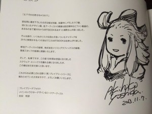 La lettera con cui Yoshida ha annunciato il suo ritiro da Square-Enix
