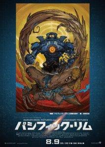 Locandina giapponese di Pacific Rim, richiesta a Terada direttamente dal regista Guillermo Del Toro.