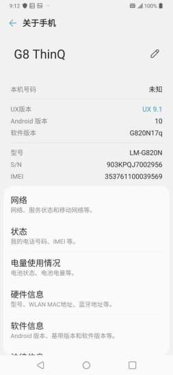 LG G8 Android 10 beta UX 9.1 update (3)