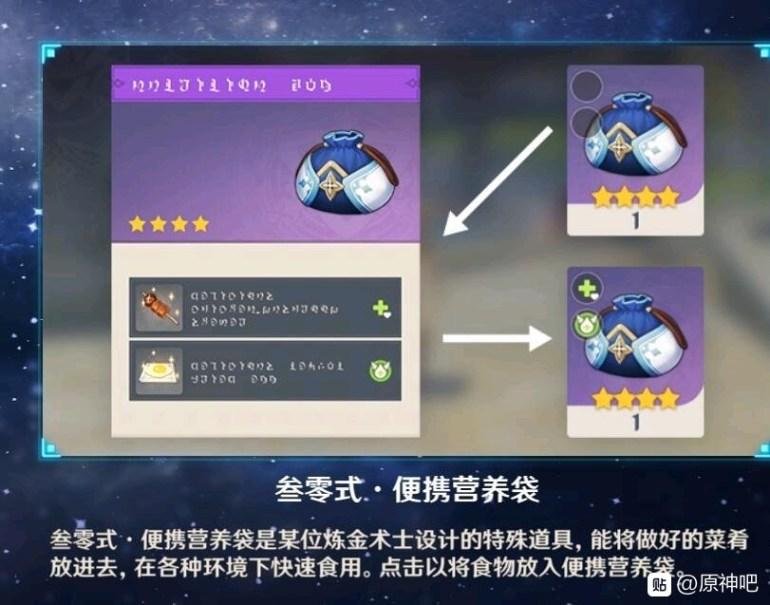 Genshin Impact Update 1.1 Food Bag