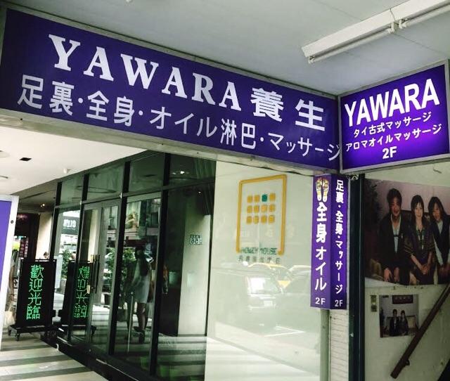 台北YAWARA養生館