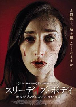 Samantha's decaying face is shown, a tear of blood rolls down her cheek
