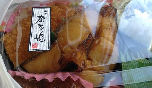 築地・奈可嶋の煮魚弁当 680円に感動!