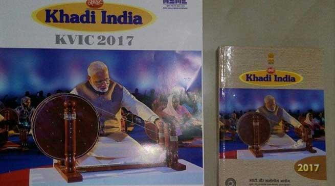 खादी ग्रामोद्योग की कैलेंडर में महात्मा गांधी की जगह पीएम मोदी