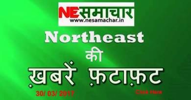 Northeast की – ख़बरें फ़टाफ़ट 30 March 2017