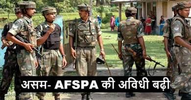 असम: AFSPA की अविधी अगले 6 महीने के लिए बढ़ी, NRC कार्य पूरा होने तक रहेगा लागू