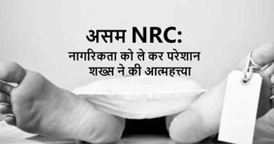 असम NRC: नागरिकता को ले कर परेशान शख्स ने की आत्महत्त्या