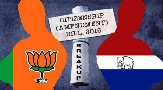 नागरिकता (संशोधन) विधेयक मामले में AGP ने BJP से नाता तोड़ा