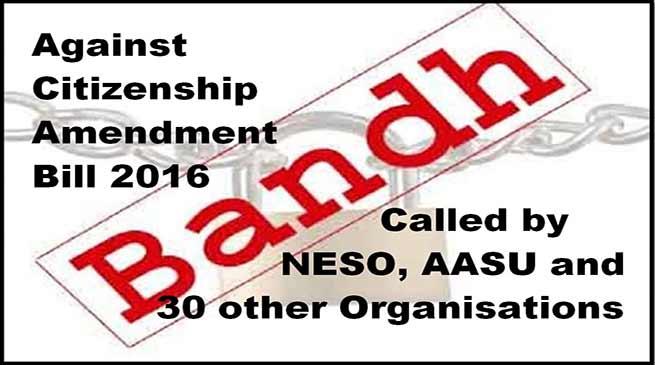 नागरिकता संशोधन बिल का विरोध- NESO, AASU ने किया नार्थईस्ट बंद का आह्वान