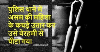 Gurugram के पुलिस थाने में असम की महिला के कपड़े उतार कर उसे बेरहमी से पीटा गया