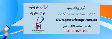 pars-melbourne-exchange-6