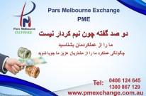 pars-melbourne-exchange-8