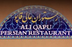 1476849055_AliQapu_Persian_Restuarant_2