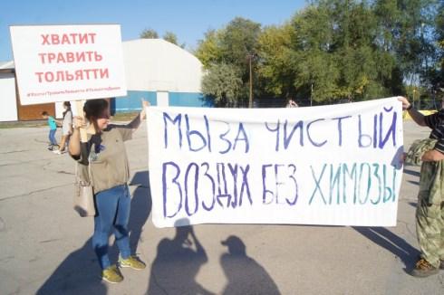 Жители Тольятти готовятся выйти на акцию протеста