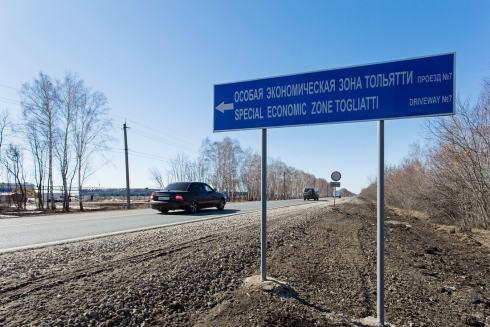 Заключен государственный контракт на начало реконструкции автомобильной дороги Тольятти-Ягодное