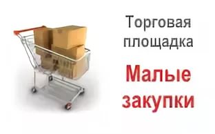 Азаров поручил главам муниципальных образований активнее включаться в работу системы «Малые закупки»
