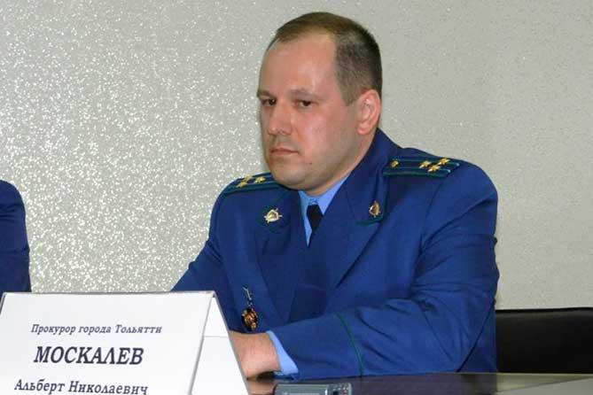 Альберт Москалев покидает кресло прокурора г. о. Тольятти?