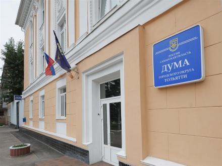 Депутаты Тольятти подготовили совместные предложения со службой занятости