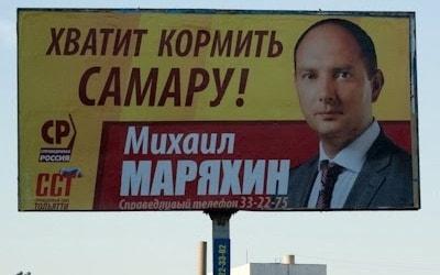Михаила Маряхина готовят к Госдуме?